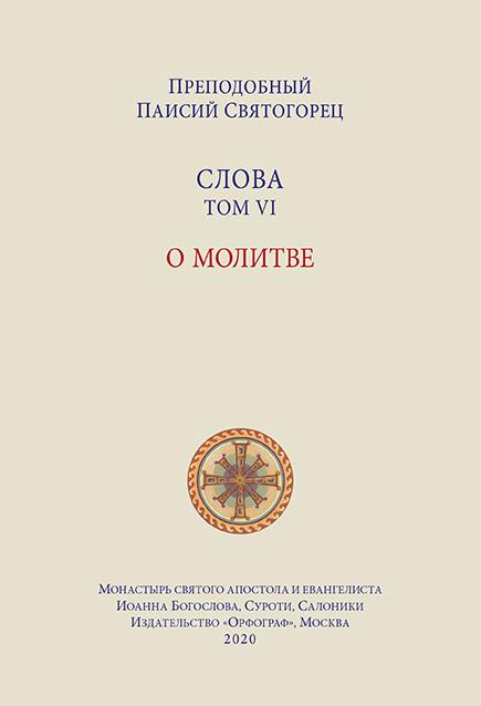 Слова. Том VI. О молитве
