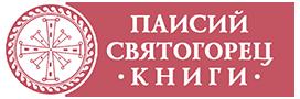 Паисий Святогорец Книги