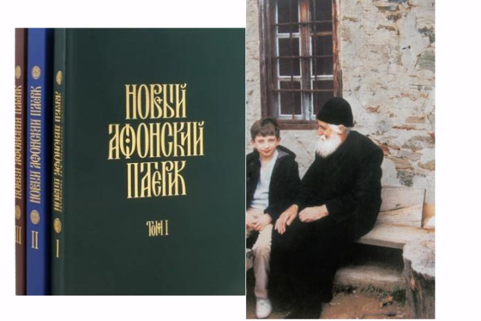 новый афонский патреик поучения старца Паисия