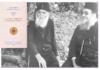 читать онлайн паисий святогорец том 1 с болью и любовью