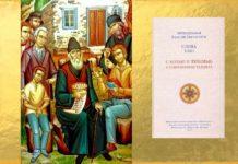 читать книги паисия святогорца