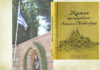 читать житие Паисия Святогорца