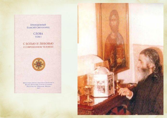 преподобный Паисий Святогорец афонский старец
