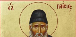 паисий святогорец преподобный