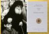 купить книгу паисия святогорца семейная жизнь