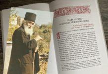 читать книгу преподобного паисия святогорца семейная жизнь
