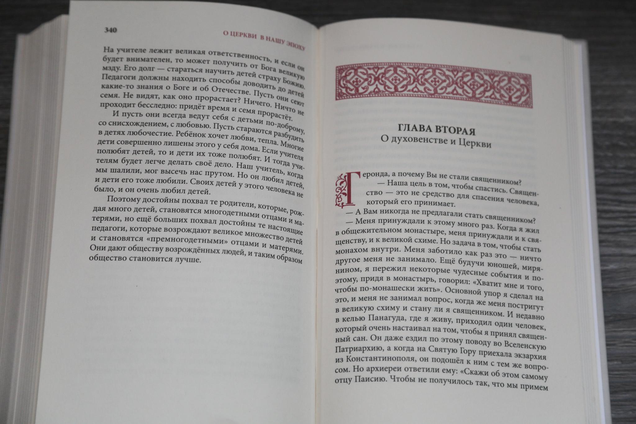 купить книги паисия святогорца