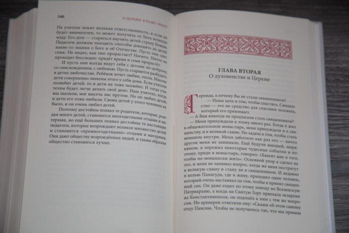 паисий святогорец книги читать и купить